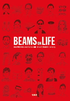『BEAMS ON LIFE』