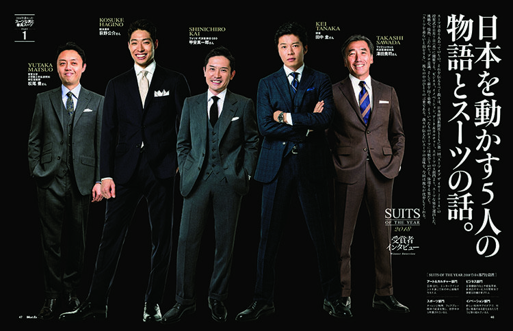 SUITS OF THE YEAR 2019